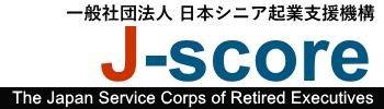 J-SCORE 一般社団法人 日本シニア起業支援機構